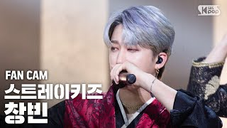 [안방1열 직캠4K] 스트레이 키즈 창빈 'Back Door' (Stray Kids CHANGBIN FanCam)│@SBS Inkigayo_2020.09.20.