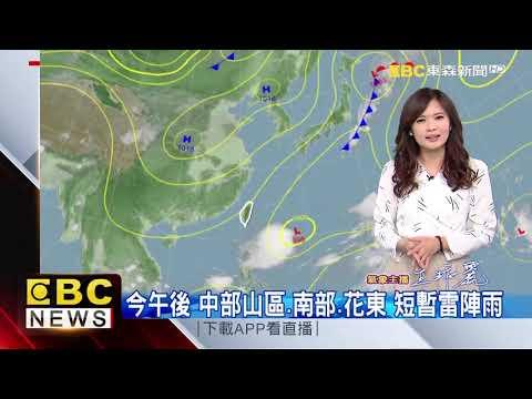 氣象時間 1080917 早安氣象 東森新聞