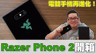 【Joeman】電競手機再進化!Razer Phone 2開箱!Unboxing