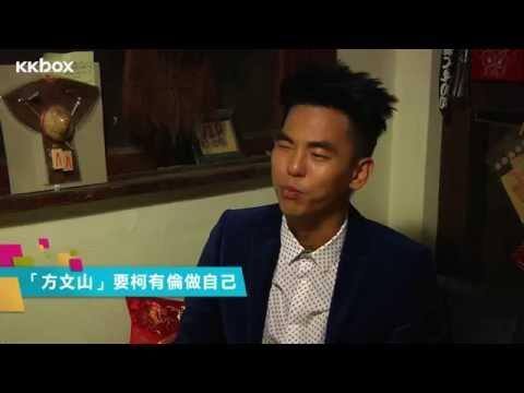 【KKBOX音樂大人物】柯有倫自爆「年輕不懂事」