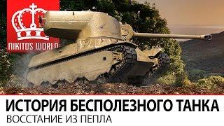 M6A2E1 - История бесполезного танка | Всосание из пепла