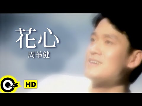 周華健 Wakin Chau【花心 The flowery heart】Official Music Video