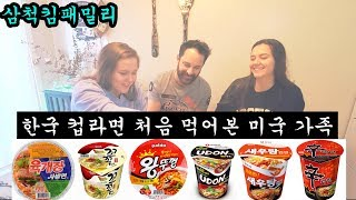 [Eng] 한국 컵라면 처음 먹어본 미국 가족들의 반응은? ||American family tries Korean cup noodles for the first time?||