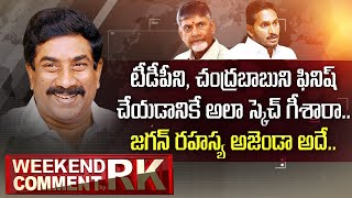 Jagan Govt Strategies to End TDP Future- Weekend Comment b..