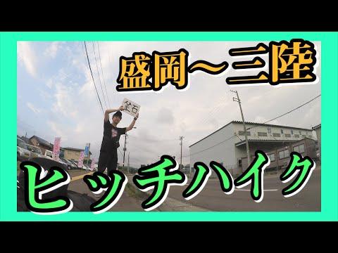開始3分で奇跡が起きた!!盛岡〜三陸間のヒッチハイク!!【ダイジェスト】