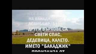 "ГОШО ЛОЛОВ - КЛАРИНЕТ, "" НА  БАКАДЖИКА"""