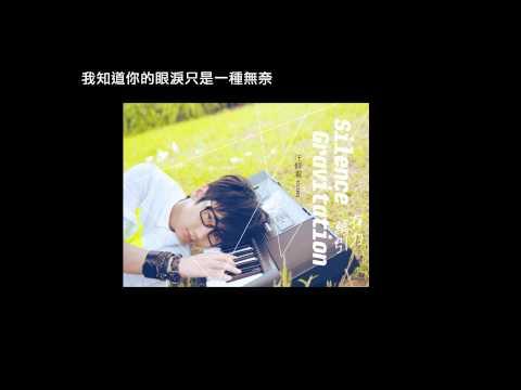 汪蘇瀧 - 風度(歌詞版MV)