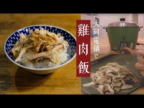 台湾ライス定番!【鶏肉飯チーローハン】を大同電鍋で簡単に再現できる!Taiwanese chicken rice 雞肉飯大同電鍋簡單方法