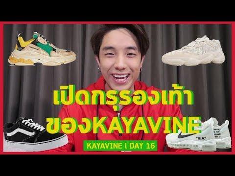เปิดคลังรองเท้ามูลค่า 6หลัก 2xx,xxx บาท!!!| KAYAVINE