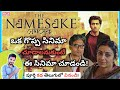 The Namesake Movie Explained In Telugu | Irrfan Khan, Tabu, Mira Nair | Kadile Chitrala Kaburlu