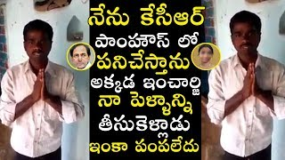 My wife confined by KCR's farmhouse in-charge for last 3 m..
