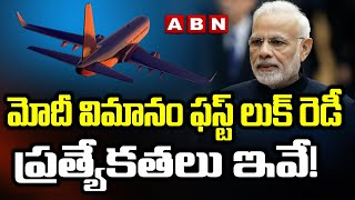 PM Modi's special aircraft - Boeing 777 ready to arrive-Sp..