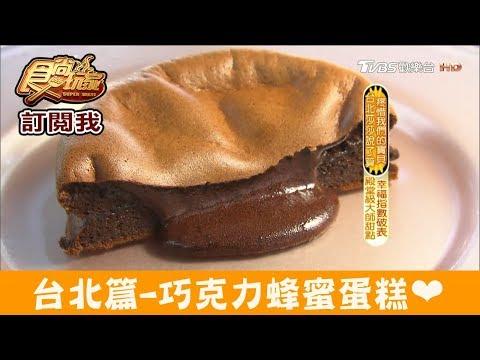 【台北】幸福破表~殿堂級大師甜點「Micasa Dolci蜜膳屋」食尚玩家