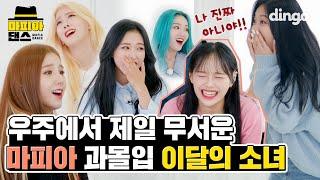 [ENG SUB] 🔥우주에서 제일 무서운 마피아 과몰입러들🔥 이달의 소녀(LOONA) - Why Not?   마피아 댄스 (MAFIA DANCE)ㅣDingo Music