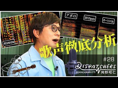 -岡野昭仁@歌声徹底分析- / - Complete Analysis Of Akihito Okano's Singing Voice-