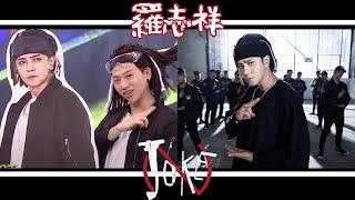 娛樂百分百官方頻道-一週一Dance(特別來賓:嘻小瓜)羅志祥-No Joke