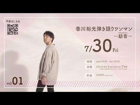 香川裕光弾き語りワンマンLIVE〜紡音vol.1〜