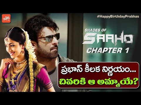 Prabhas Going to Announce His Marriage Details?   Sahoo Chapter 1 Teaser Released   YOYO TV Channel