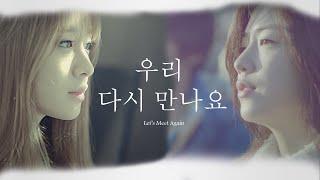 [Drama MV] (Hwayoung x Jiyeon) (Hwayeon) Let's Meet Again 우리 다시 만나요 - Kim Yeonji (SeeYa)