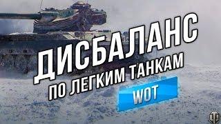 Чем страшен Дисбаланс по Легким танкам
