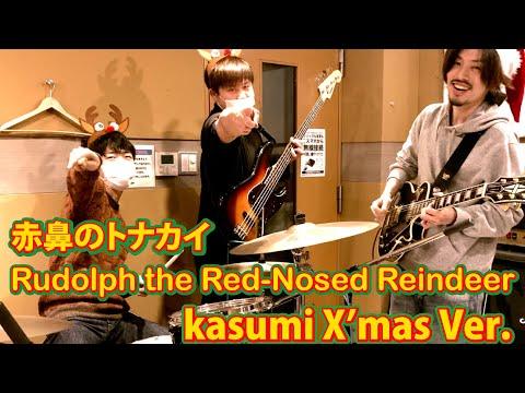 【弾いてみた】赤鼻のトナカイ - Rudolph, the Red-Nosed Reindeer【kasumiの本気のカバーシリーズ】Merry X'mas!!