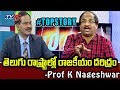 Prof Nageshwar Analysis On Attack On Jagan
