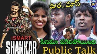 Ismart Shankar Movie Public Talk | Ismart Shankar Review | Ram Pothineni | Puri Jagannadh | Ispark