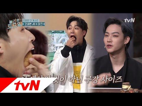 amazingsaturday [선공개] 갓세븐 JB, 한 입만 도전! 문세윤-혜리 긴장해!! 181006 EP.27
