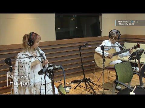 [Park Ji Yoon's FM date] AKMU - Happy!, 악동뮤지션 - 해피! [박지윤의 FM데이트] 20160526