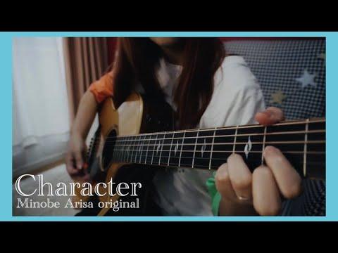 Character/みのべありさ -acoustic ver.-オリジナル曲フルバージョン【弾き語り】in my room