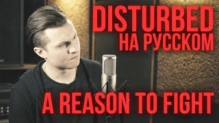 Disturbed - A Reason To Fight (Cover на русском by Radio Tapok)
