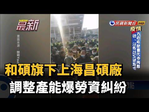 和碩旗下上海昌碩廠 調整產能爆勞資糾紛-民視新聞