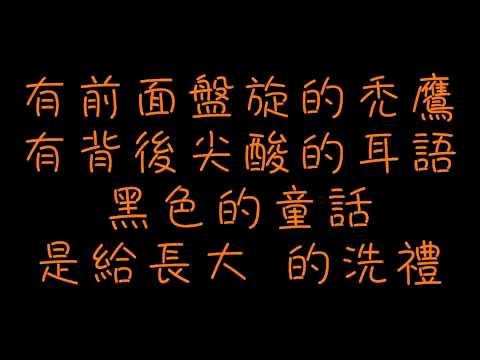 張韶涵-淋雨一直走(完整歌詞版)