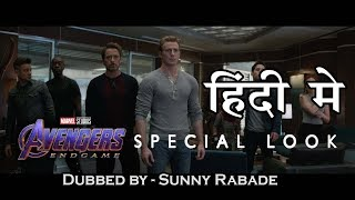 Avengers: Endgame | Special Look | Hindi Trailer 4 | Dubbed by Sunny Rabade