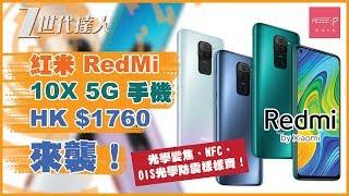 紅米 RedMi 10X 5G 手機 HK$1760 來襲!光學變焦、NFC、OIS光學防震樣樣齊!