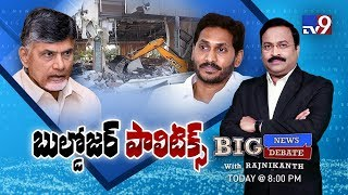 Big News Big Debate : Politics Over Praja Vedika In AP..