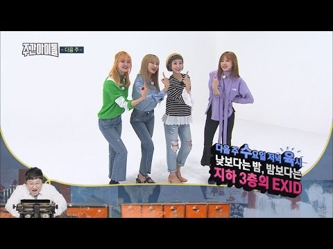 (Weekly Idol EP.298) Weekly Idol Next Week!