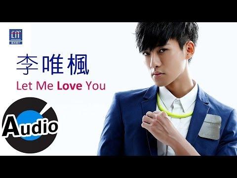 李唯楓 Coke Lee - Let Me Love You (官方歌詞版) - 三立偶像劇『 幸福選擇題』插曲
