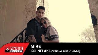 Mike - Κουνελάκι   Kounelaki - Official Music Video