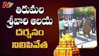 TTD bans devotees entry into Tirumala temple..