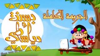 بسنت ودياسطي جـ1׃ الحلقة 25 من 30 .. الجريمة الكاملة