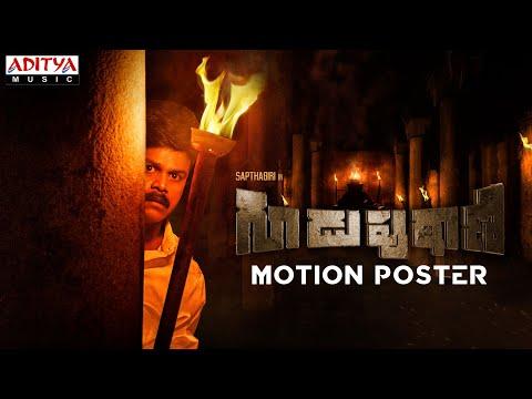Motion poster: Guduputani starring Sapthagiri, Nehasolanki