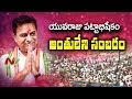 Huge TRS Activists Gathered at Telangana Bhavan   KTR to Take Charge as TRS Working President   NTV