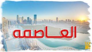 حسين الجسمي - العاصمة (حصرياً)   2019 -