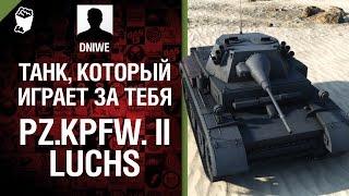 Pz.Kpfw. II Luchs - Танк, который играет за тебя №6 - от DNIWE