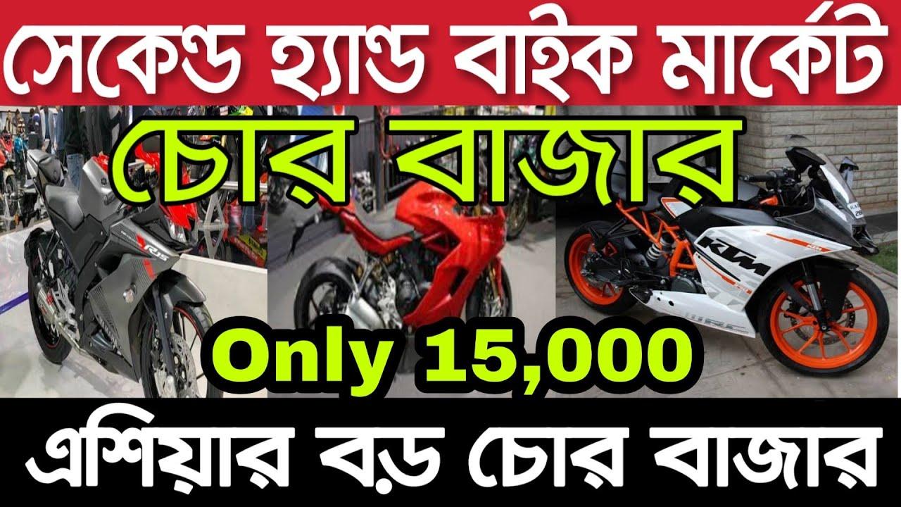 সেরা সেকেন্ড হ্যান্ড বাইক মার্কেট | 3 লাখ বাইক মাত্র ১৫,০০০ টাকা | cheapest  second hand bike market