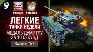 Медаль Думитру за 10 секунд - Лёгкие танки недели - Выпуск №7