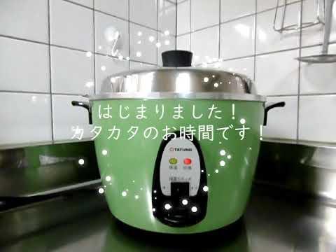 【電鍋料理#001】台湾の神家電、大同電鍋で白米を炊いてみました。