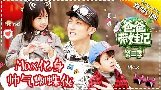 Dad Where Are We Going S05 Documentary Chun Wu's Family EP.11【 Hunan TV official channel】