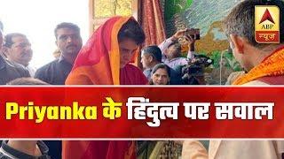 Lawyers Demand Priyanka Gandhi Not To Be Allowed To Enter Kashi Vishwanath Temple | ABP News